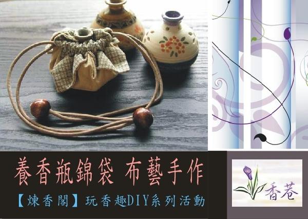 養香瓶錦袋刊頭設計2.jpg