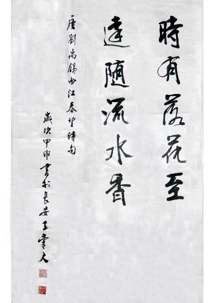 王崇人-时.JPG