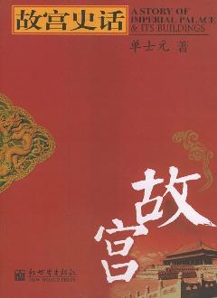 故宮史話1.jpg