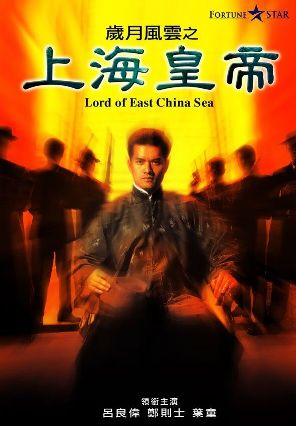 歲月風雲之上海皇帝1.jpg