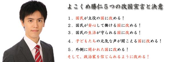 横粂勝仁1.jpg
