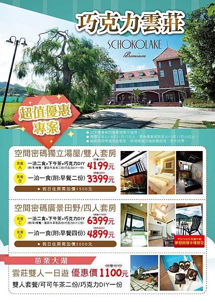 2014台北旅展