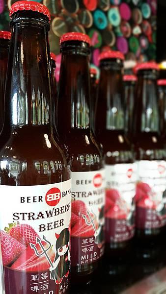 草莓啤酒02