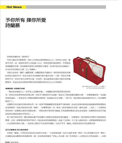 室內雜誌278期十一月 hot news p-1.jpg
