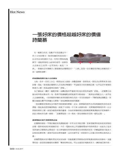 室內雜誌287期八月 hot news-1.jpg