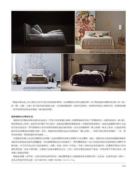 室內雜誌287期八月 hot news-2.jpg