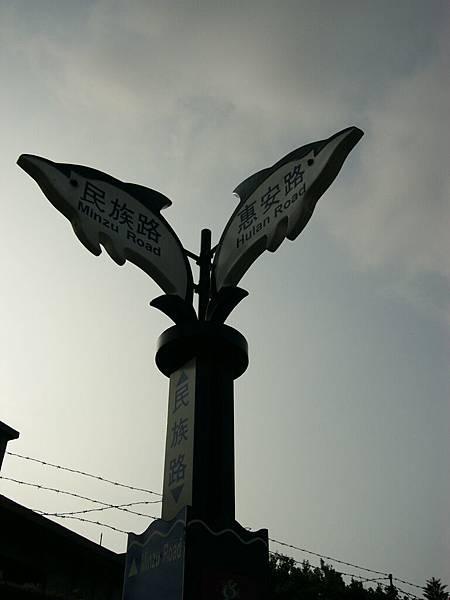 澎湖長的滿有趣的路標