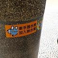 南灣遊憩區入口柱子上的貼紙