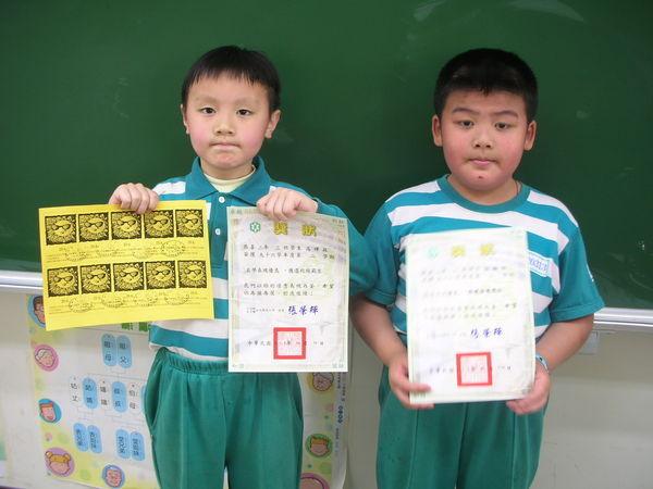 校模範生和榮譽獎狀