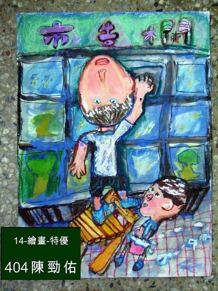 14-繪畫-特優-404陳勁佑1.JPG