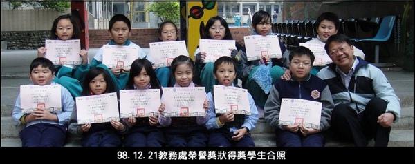 98.12.21教務處頒發榮譽獎狀學生合照00011.jpg