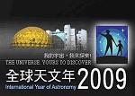 astro2009.jpg