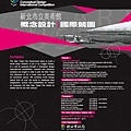 taipei_city_museum_art_competition.jpg