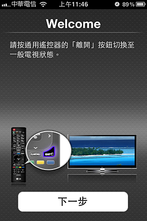 用智慧型手機遙控你的電視-LG TV Remote(影片) @ 國民樂活誌