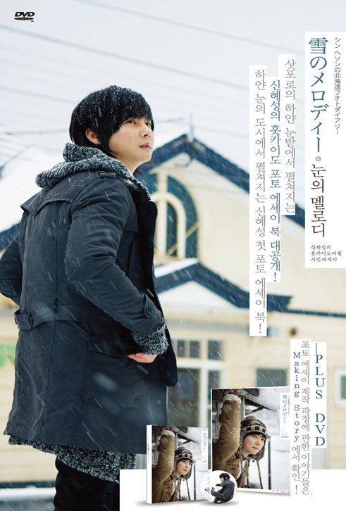 snow melody dvd.jpg