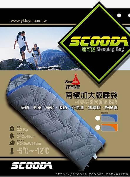 南極版睡袋