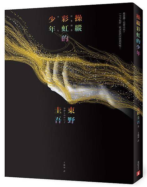 《操縱彩虹的少年》書衣立體書封.jpg