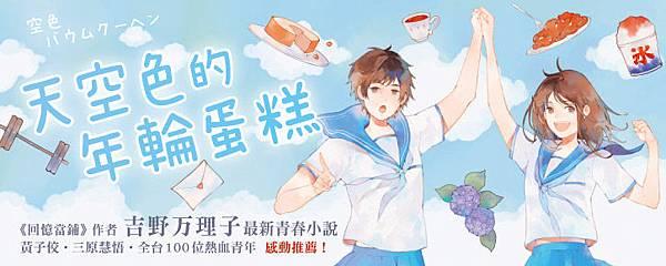 天空色的-banner.jpg