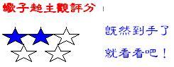 2顆星.JPG