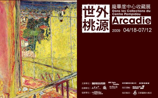 arcadic_all.jpg