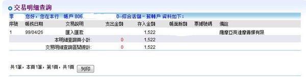 BLOGADS轉帳證明.jpg