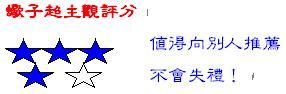 4顆星.JPG