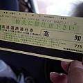 四國 046 (Large).jpg