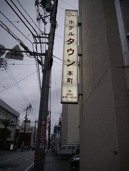 四國 019 (Large)