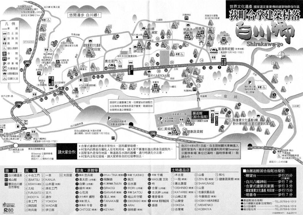 1_合掌村地圖.jpg