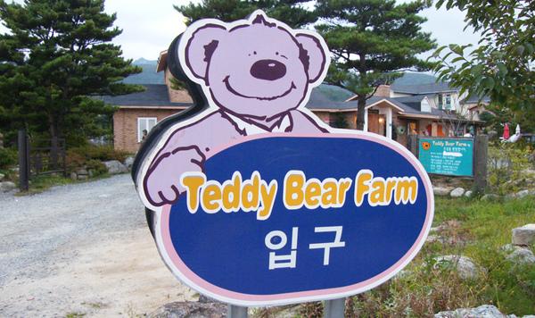 熊熊農場54.JPG
