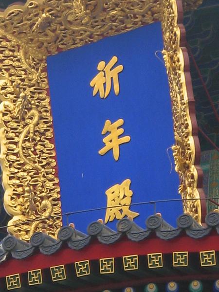 北京天壇4.JPG