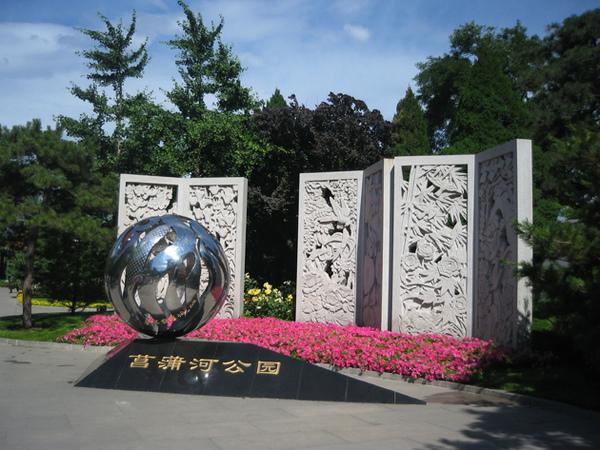 北京菖浦河公園1.JPG