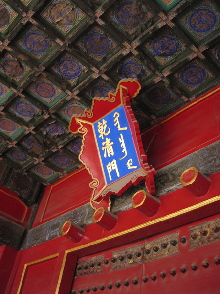 北京紫禁城22.JPG