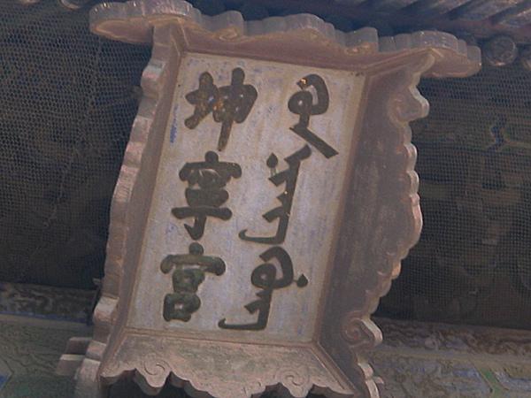 北京紫禁城26.JPG