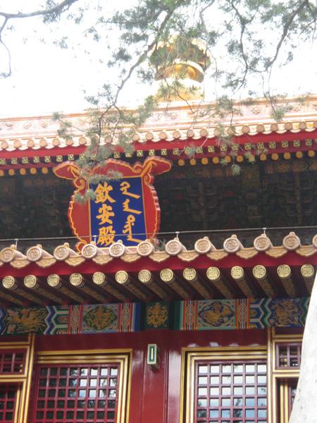 北京紫禁城32.JPG