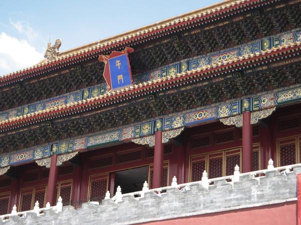 北京紫禁城午門.JPG