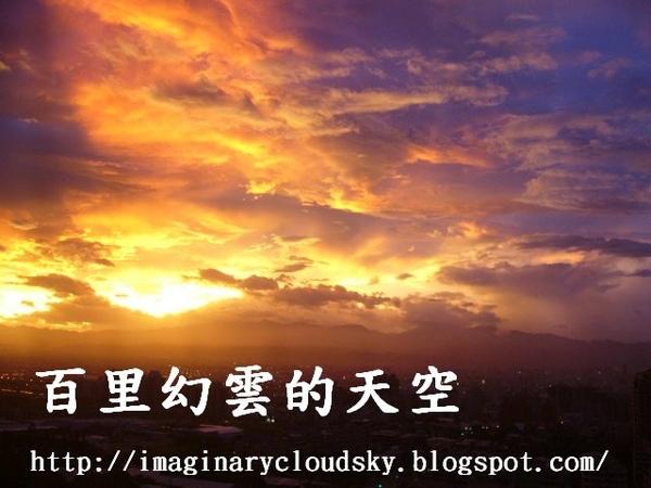 百里幻雲的天空.jpg