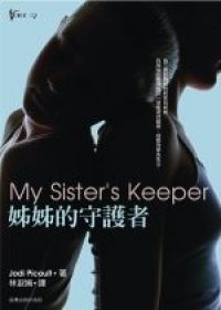 siskeeper.jpg