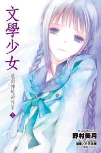 literaturegirl-07.jpg