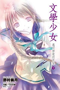 literaturegirl-08.jpg