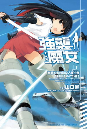 STRIKE WITCHES-01.jpg