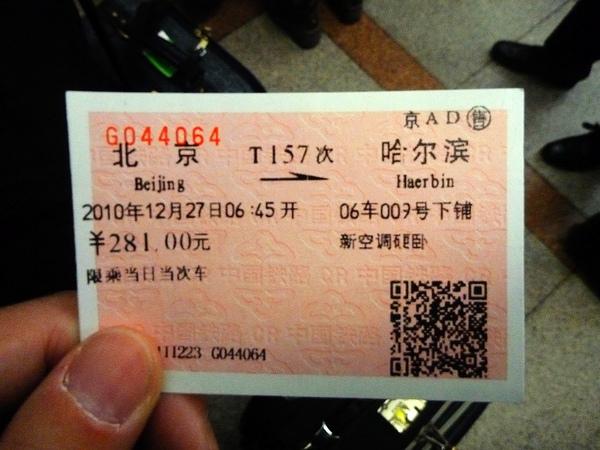 即將從北京搭火車前往哈爾濱