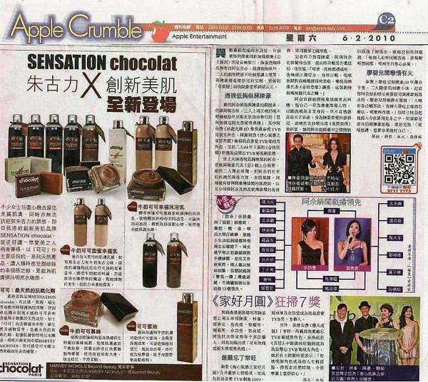 HK apple daily AD 20100206.JPG