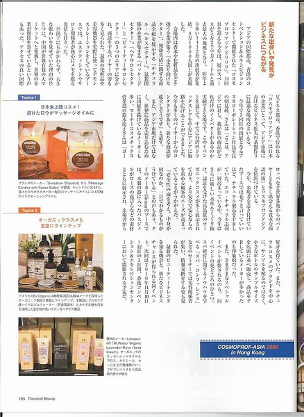 Japan Beauty Jan-2.jpg