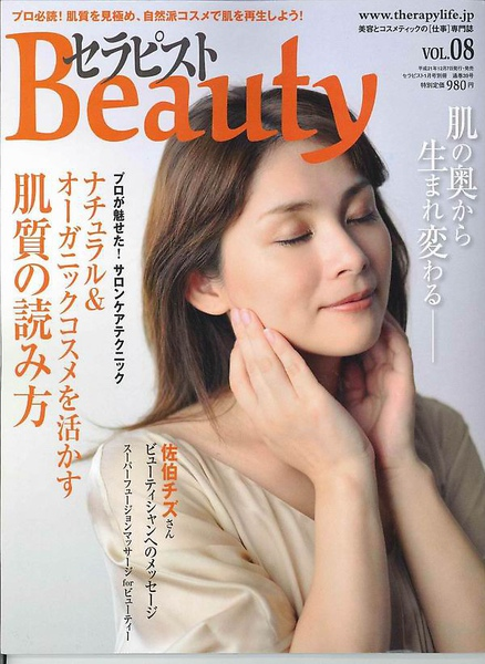 Japan Beauty Jan-cover.jpg