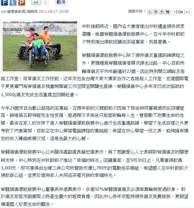 11.08.17蕃薯藤新聞:脊損團體推公益中秋 盼助傷友重建.jpg