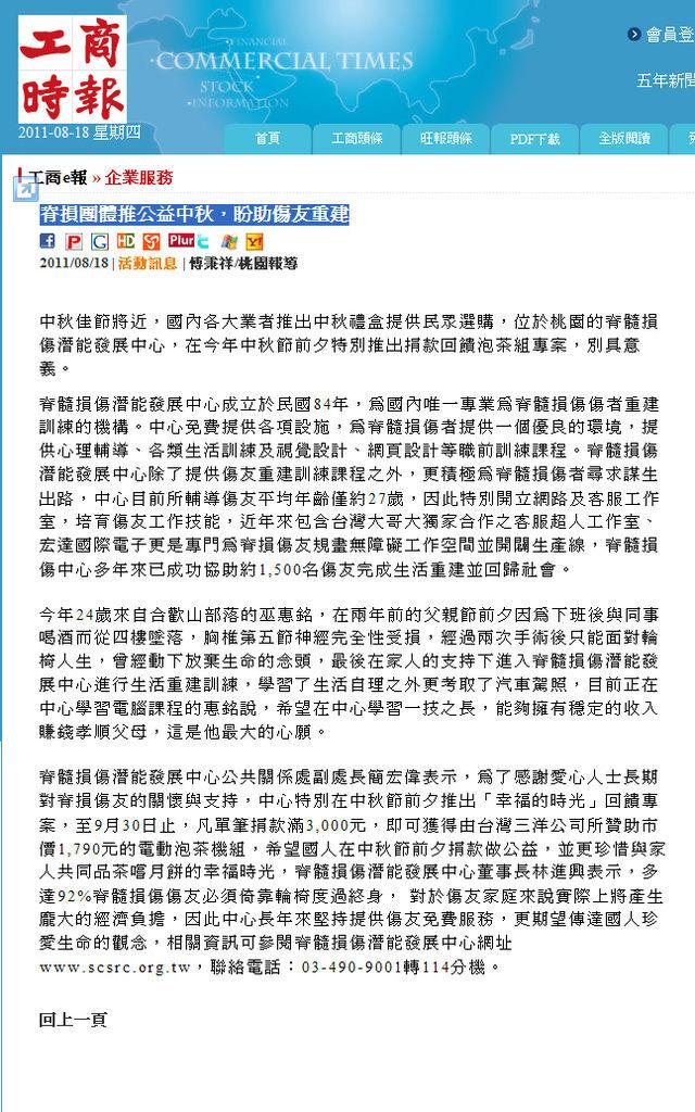 11.08.18工商時報新聞-脊損團體推公益中秋 盼助傷友重建.jpg