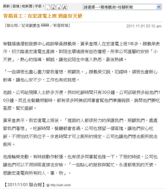 11.11.01聯合新聞:在宏達電上班 到處有天使.jpg