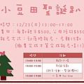 聖誕節DM1223