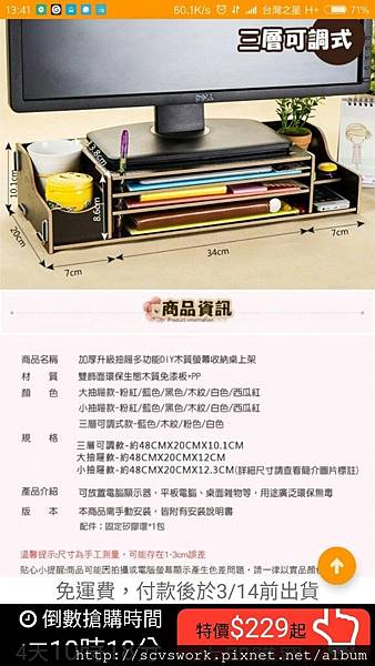 Screenshot_2017-03-13-13-41-21-998_com.kuo.buy123.png22933937